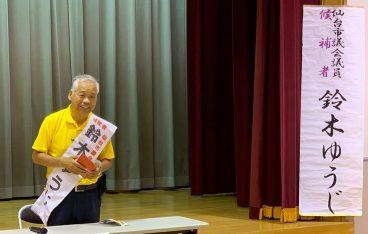 選挙戦、4日目の夜は人来田地区と日本平にて個人演説会を開催しました。