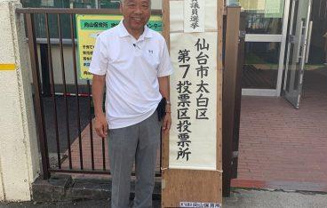 「選挙に行ってきました!」本日8月25日は仙台市議会議員選挙投票日になります