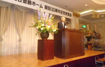 茂庭台豊齢ホーム開設30周年祝賀会