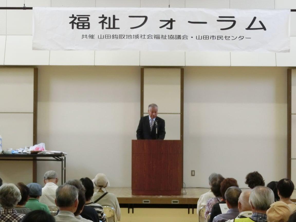 山田鈎取地域社会福祉協議会「福祉フォーラム」
