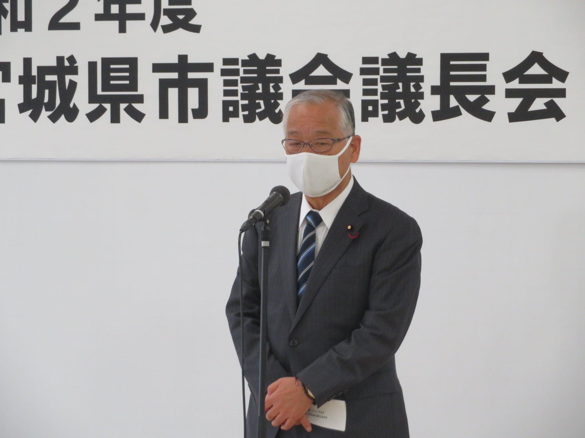 10月15日、令和2年度宮城県市議会議長会秋季定期総会が開催されました。