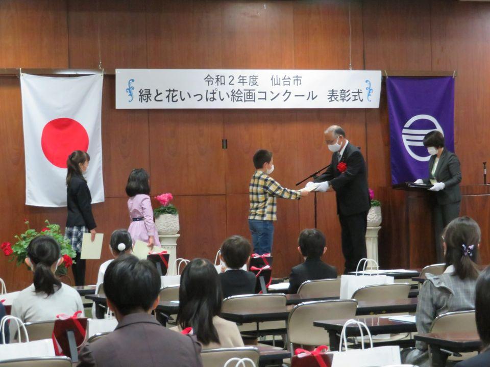 10月18日、令和2年度仙台市緑と花いっぱい絵画コンクール表彰式に出席しました。