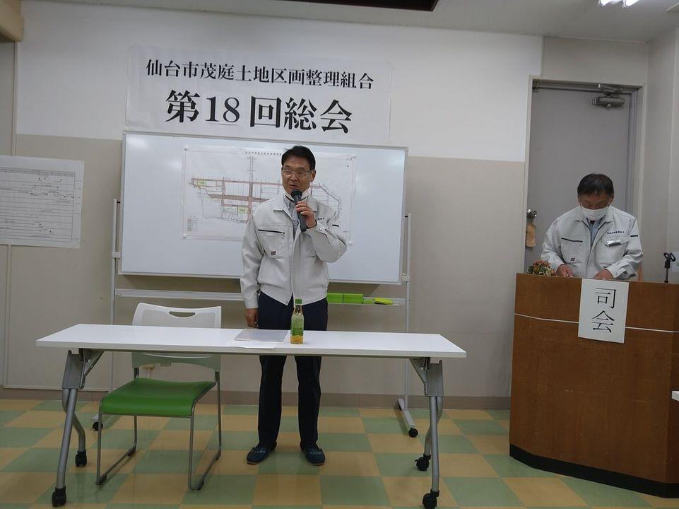 令和2年10月20日18時から 仙台市茂庭土地区画整理事業の第18回総会が開催されました。