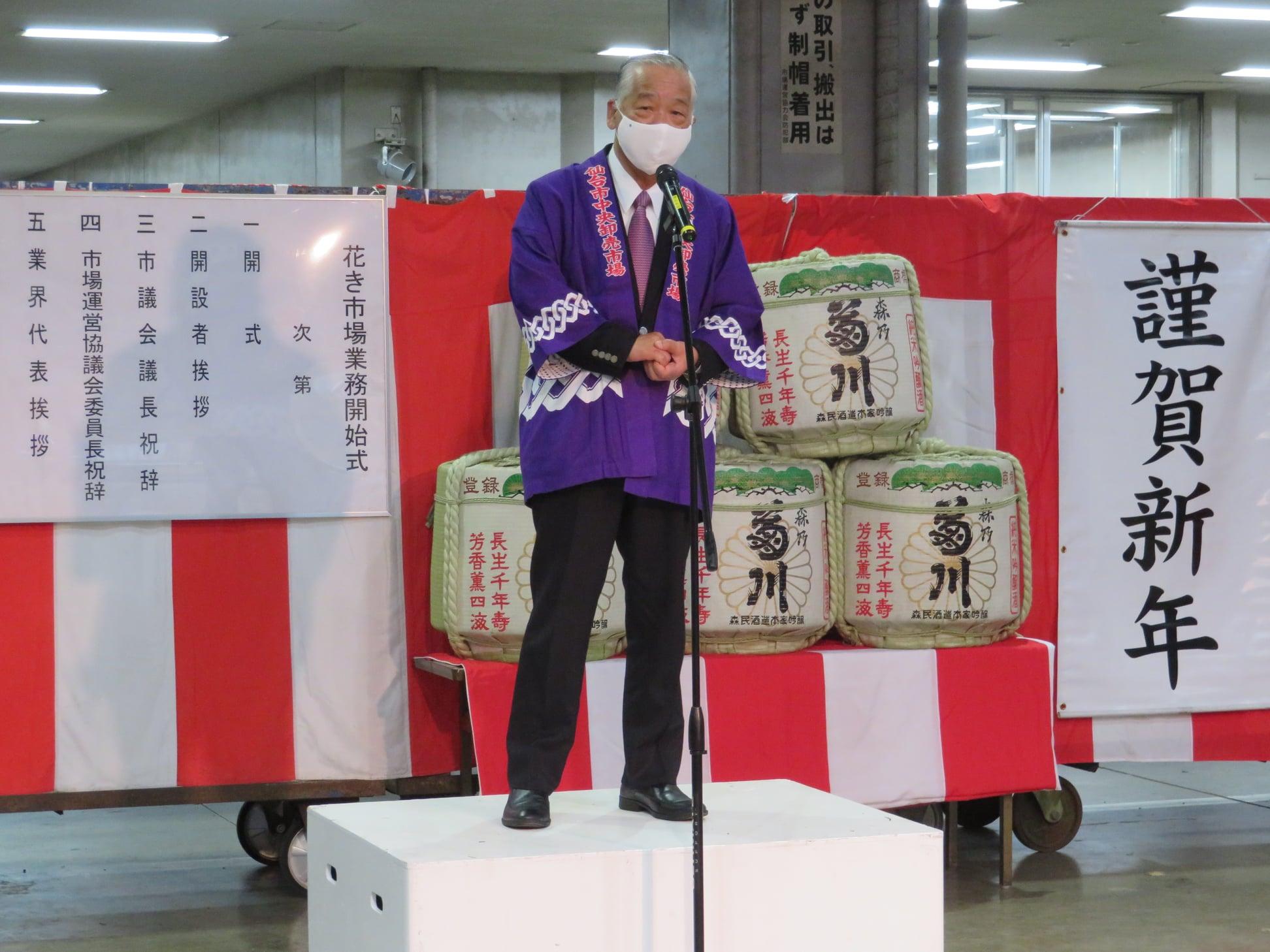 仙台市中央卸売市場業務開始式(花卉)に出席いたしました。