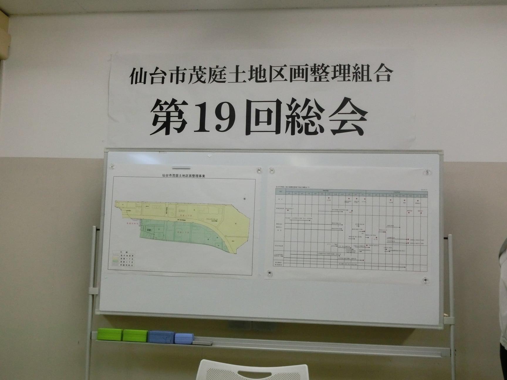 仙台市茂庭土地区画整理組合 第19回総会が開催され、顧問として挨拶をいたしました。