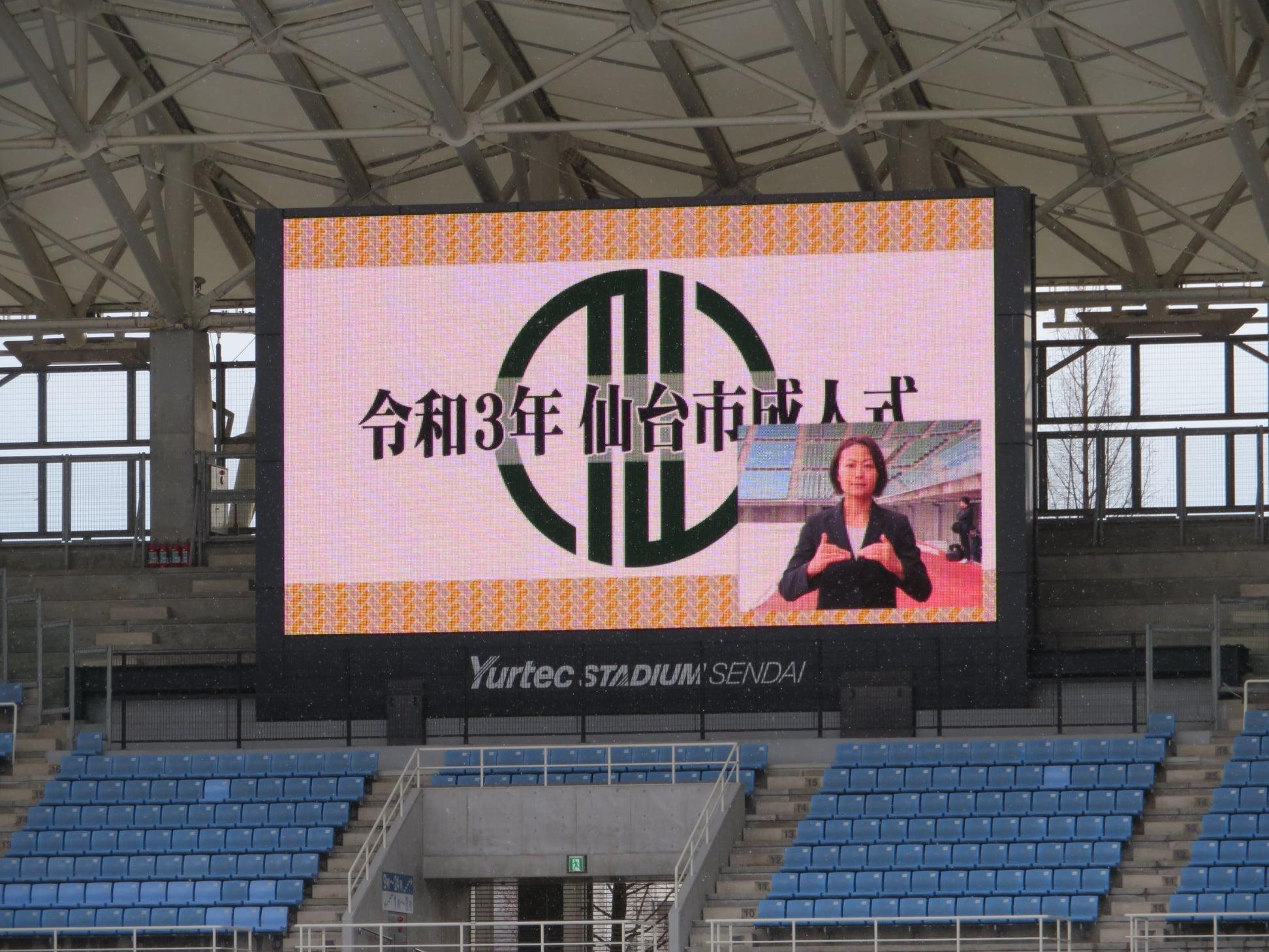令和3年1月10日 仙台市成人式が開催され、市議会を代表し祝辞を述べました。
