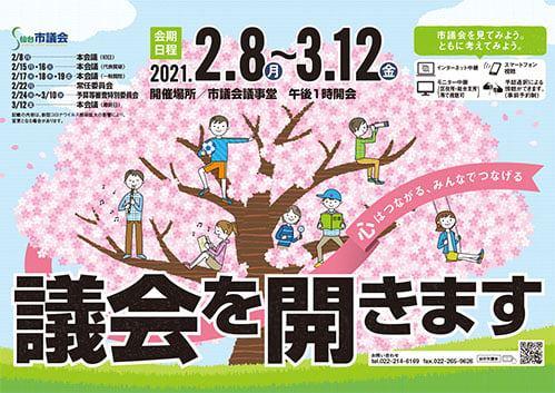 仙台市議会の平成3年第一回定例会が開会し令和3年度の一般会計当初予算案などが提出されました。