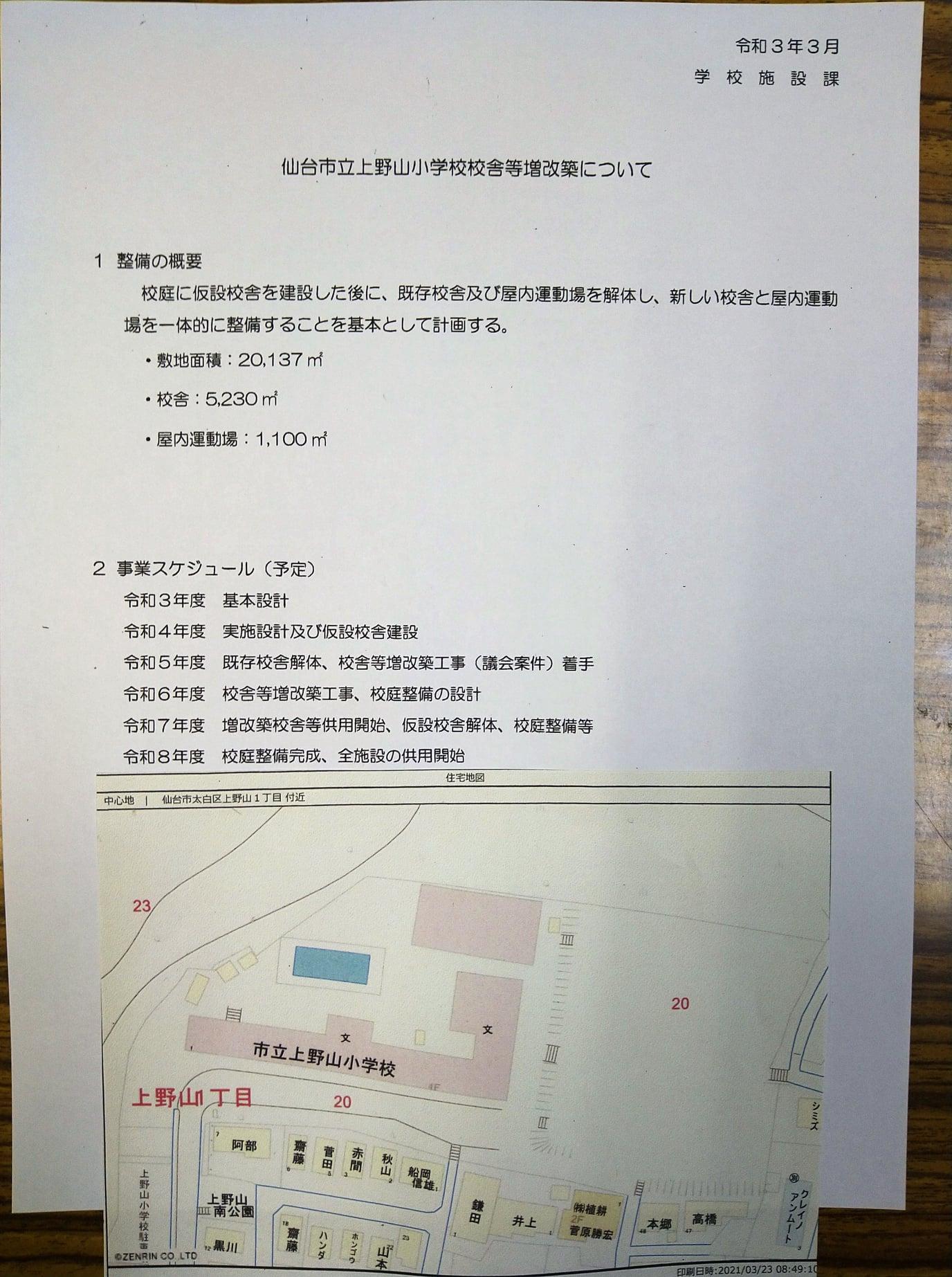 令和3年3月23日 教育局より上野山小学校校舎等改築計画の報告がなされました。