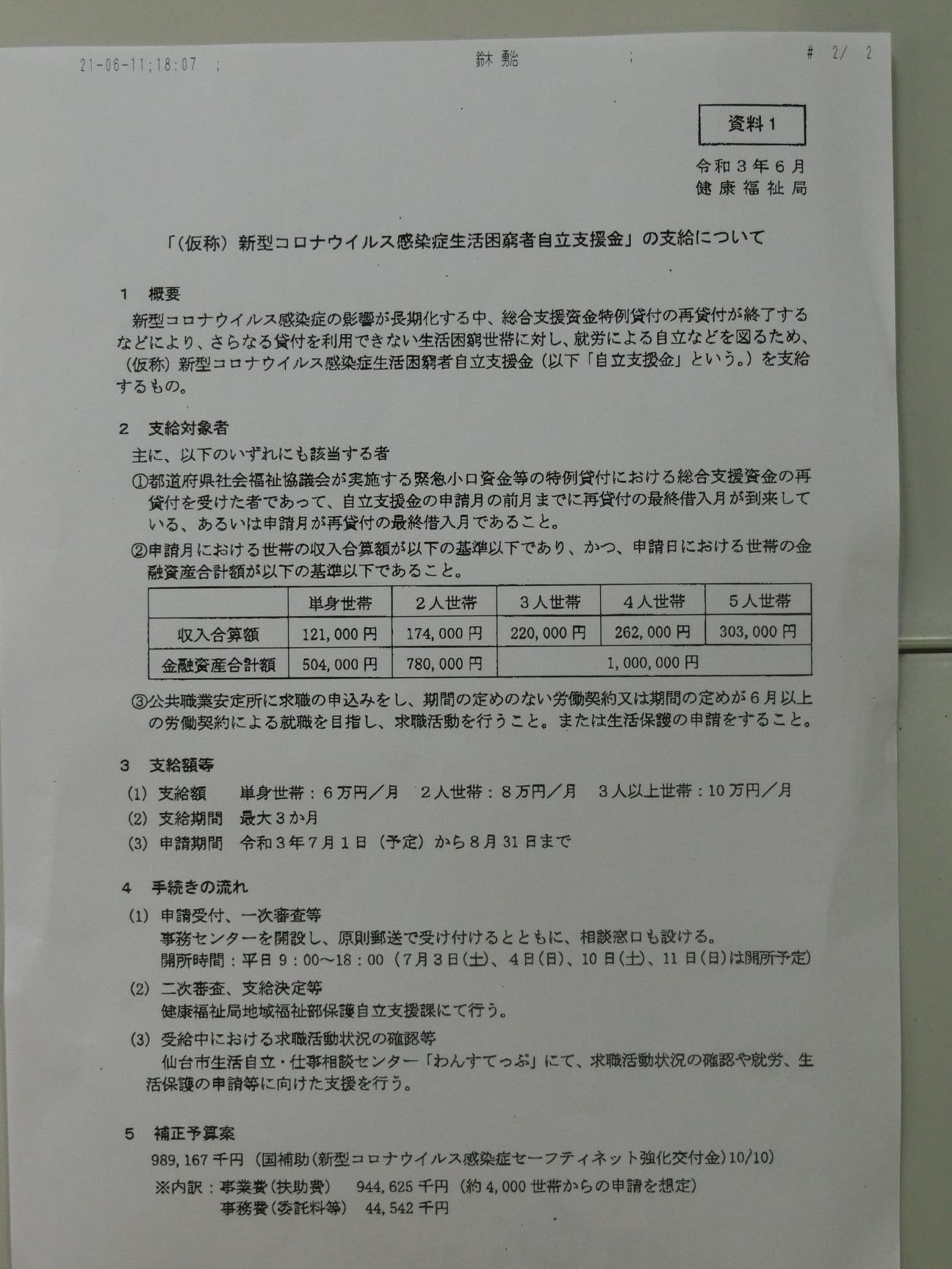 令和3年6月11日16:00から 議長懇談会を開催