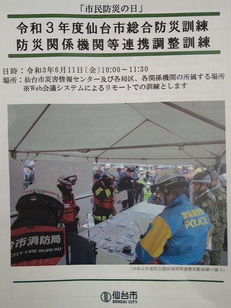 令和3年6月11日 宮城県沖地震から6月12日で43年