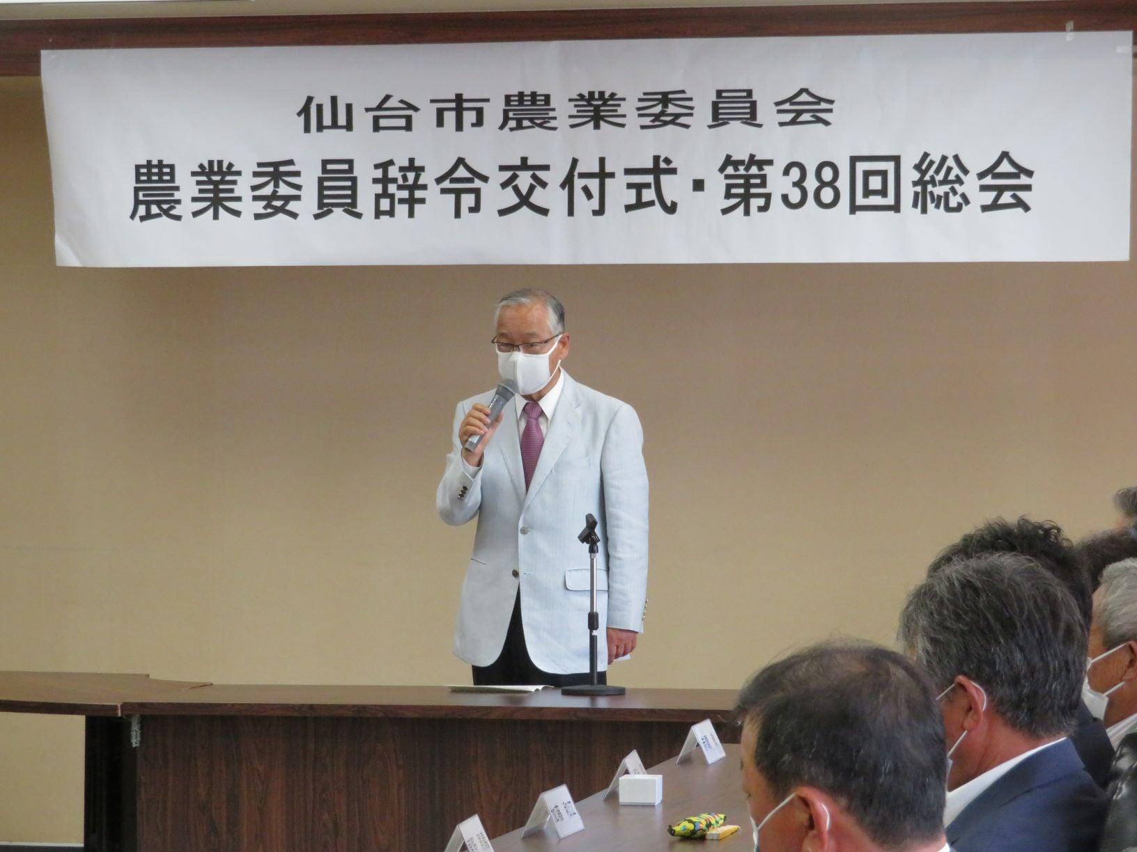 令和3年7月15日 仙台市農業委員会辞令交付式、第38回総会に出席