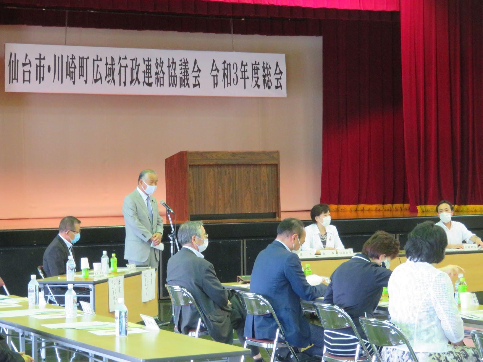令和3年7月16日 仙台市・川崎町広域行政協議会が開催