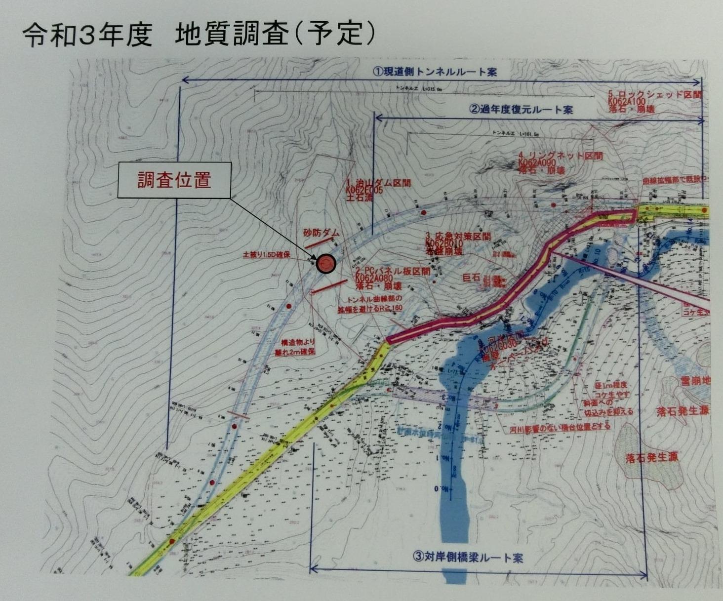 令和3年9月20日 仙台山寺線(秋保町馬場 鷹巣地区)道路防災対策の状況調査に出向きました。